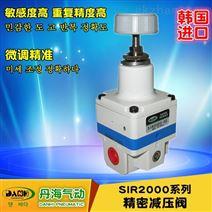 韓國丹海DANHI精密減壓閥調壓閥SIR2010