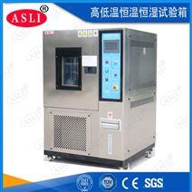 150L高低温环境试验箱