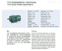 YVF2西门子贝得变频电机