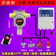 焦化厂一氧化碳检测报警器,点型可燃气体探测器