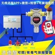 化工厂厂房氧气浓度报警器,气体探测器探头
