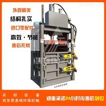 金属扎捆机 立式液压打包机