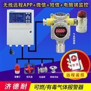 冷库制冷车间氨水气体报警器,燃气报警器