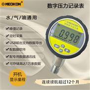 MD-S280F-上海铭控:MD-S280F数字压力记录表