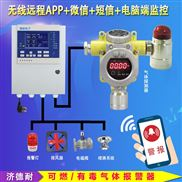 化工厂车间煤油气体浓度报警器,气体报警探测器