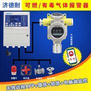 油库罐区柴油气体检测报警器,点型可燃气体探测器