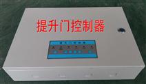 合肥消安牌工業提升門控制器