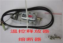 供應合肥消安溫控釋放器(熔斷器)