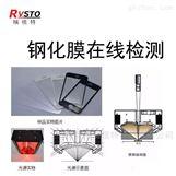 瑞视特钢化膜在线检测,产品缺陷检测