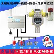 工业罐区六氟化硫气体报警器,气体探测报警器