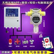 化工厂车间溴素检测报警器,燃气报警器