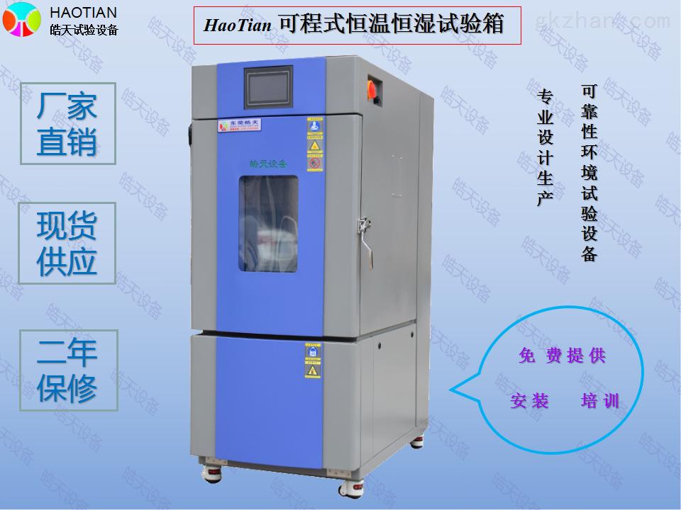 恒温恒湿试验箱环境检测试验设备规格150L厂