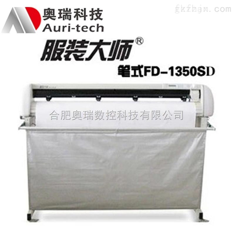 服装大师绘图仪FD-1350SD