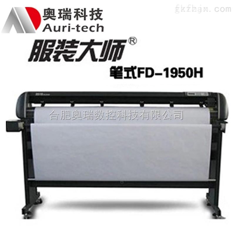 服装大师绘图仪FD-1950H