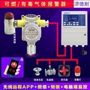 化工厂厂房二氧化碳泄漏报警器,气体探测报警器