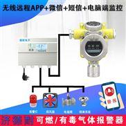 防爆型溴素检测报警器,煤气报警器