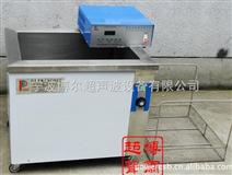 超声波清洗机、超音波清洗机,超声波清洗设备