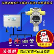 工业罐区甲醛气体探测报警器,气体浓度报警器