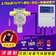 化工厂车间柴油气体检测报警器,气体浓度报警器