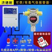 化工厂车间氯化氢气体检测报警器,气体泄漏报警装置