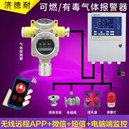 钢铁厂高炉煤气气体报警器,可燃气体检测报警器