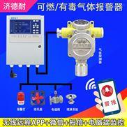 化工厂车间臭氧气体探测报警器,煤气报警器