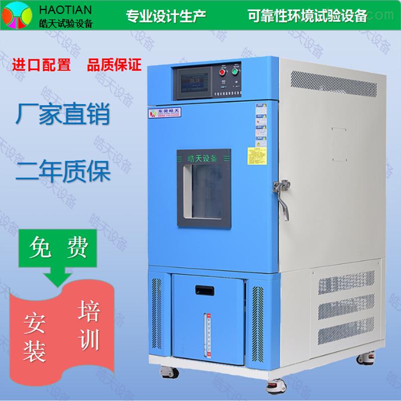 模拟环境试验箱供应商 恒温恒湿机
