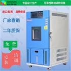 样品检测高低温实验箱采购