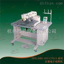 SPS/A(B)-1811/2211系列电脑花样机