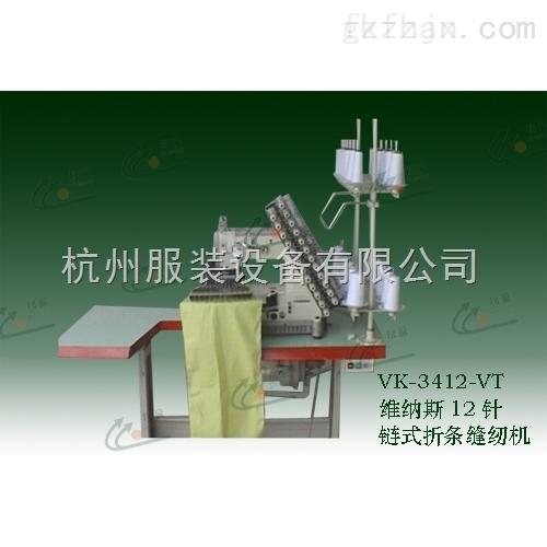 12针链式折条特种缝纫机VK-3412-VT