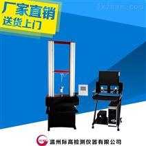 拉链强力测试仪 YG026DL型 温州际高出品
