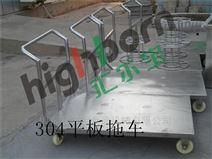 汇尔宝不锈钢平板拖车