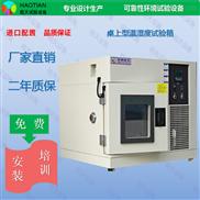 SMC-36PF-SMC-36PF桌上型高低温循环试验箱直销