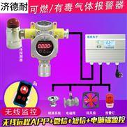 化工厂厂房冰醋酸浓度报警器,气体探测仪器