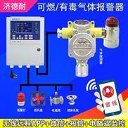 化工厂车间松节油气体浓度报警器,毒性气体探测器