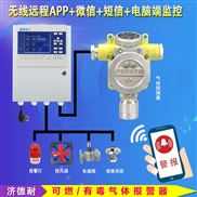 化工厂厂房氯化氢气体浓度报警器,可燃气体报警装置