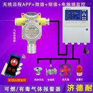 壁挂式冰醋酸浓度报警器,气体浓度报警器