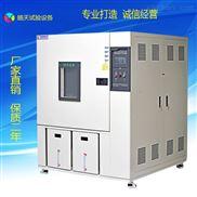 产品老化高低温湿热试验箱定制