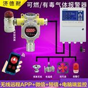 防爆型有害气体报警器,气体泄漏报警装置