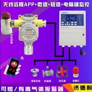 化工厂厂房可燃性泄漏报警器,煤气报警器