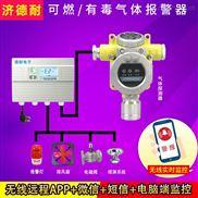 工业用一氧化氮探测报警器,气体探测仪器