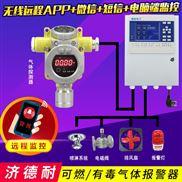壁挂式二氧化硫泄漏报警器,燃气报警器
