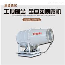 高射程降尘除雾降温消音整体喷塑环保喷雾机