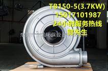 TB150-5欧冠鼓风机