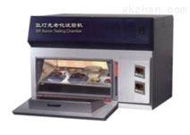 台式氙灯老化试验箱超值热卖--Z优测试设备