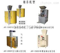 专业制造纳米碳酸钙包装机