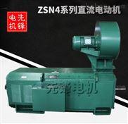 盛灵ZSN4系列直流电动机