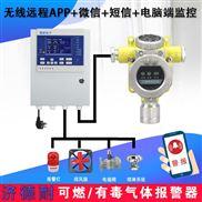 工业罐区氯化氢气体探测报警器,点型可燃气体探测器