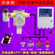 工业罐区苯胺气体报警器,燃气报警器