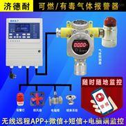 工业罐区臭氧气体浓度报警器,气体报警控制器